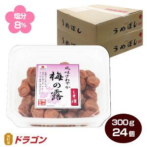 【送料無料】 風味さわやか梅の露 しそ漬梅干し 300g×24パック 塩分8% 中田食品 うめぼし