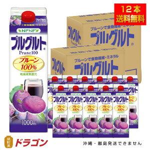【送料無料】プルグルト 1000mL×6本入 2ケース プルーン果実100%飲料 砂糖・香料・甘味料・着色料不使用