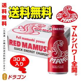 【送料無料】RED MAMUSHI (レッドマムシ) 100ml×30本 エナジードリンク 栄養ドリンク
