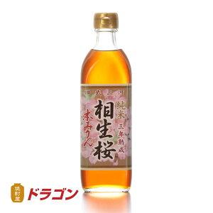 【送料無料】相生桜 本みりん 500ml×12本 1ケース 相生ユニビオ 調味料 あいおいさくら