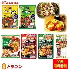 【送料無料】 丸大食品 ファミリー・アレンジセット カレー ドリア スンドゥブ カルパス レトルト 丸大ハム