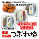 【送料無料】紀州南高梅 つぶれ梅 よりどり3個 520g入り 梅干 うめぇ梅本舗 うめぼし うす塩仕立て※※北海道・沖縄は別途送料¥800が掛かります。後ほどお値段訂正させていただきます。