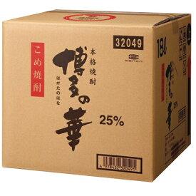 【送料無料】博多の華 こめ焼酎 25度 18L キュービーテナー 米焼酎 福徳長酒類 大容量 業務用 BIB
