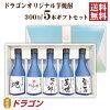 【送料無料】父の日ギフト芋焼酎飲み比べセット300ml×5本焼酎セットドラゴンオリジナル焼酎