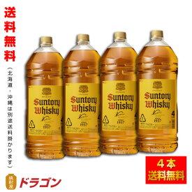 【送料無料】サントリーウイスキー 角瓶 4Lペット 4本 40度 4000ml 大容量