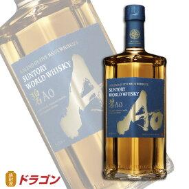 サントリー ワールドウイスキー 碧Ao アオ 700ml カートンなし ギフト お中元