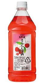 ニッカ 果実の酒 さくらんぼ酒15度 1800ml ペットボトル リキュールアサヒ カクテルコンク 業務用