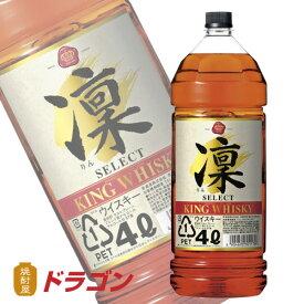 宝 タカラ キングウイスキー 凛(りん)セレクト 37度 4000ml 4L 大容量 業務用