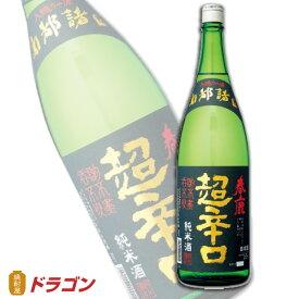 春鹿 純米 超辛口 1800ml 1.8L 15度 今西清兵衛商店 日本酒 清酒