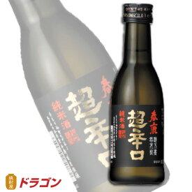 春鹿 純米 超辛口 180ml 15度 今西清兵衛商店 日本酒 清酒