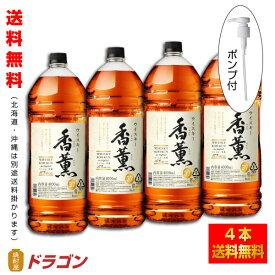【送料無料】 ウイスキー 香薫(こうくん) 4L×4本 37% 4000ml 合同 ペットボトル 大容量 業務用(ポンプ付)