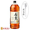 ウイスキー 香薫(こうくん) 4L 37% 4000ml 合同 ペットボトル 大容量 業務用 (ポンプ付)