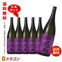 【送料無料】紫の赤兎馬(せきとば)25度 1800ml×6本濱田酒造の芋焼酎 1.8L※※北海道・沖縄は別途送料¥800が掛かりま…