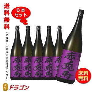 【送料無料】紫の赤兎馬(せきとば)25度 1800ml×6本濱田酒造の芋焼酎 1.8L