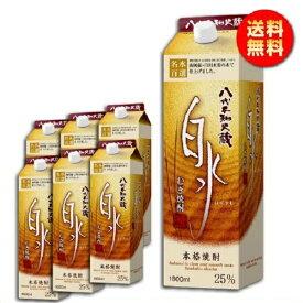 【送料無料】白水 むぎ焼酎 25度 1.8Lパック×6本 1ケース 1800ml 麦焼酎 はくすい キリン