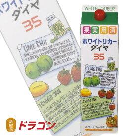 ホワイトリカー ダイヤ 果実酒用35度 1800mlパック 1.8L【アサヒ】焼酎甲類