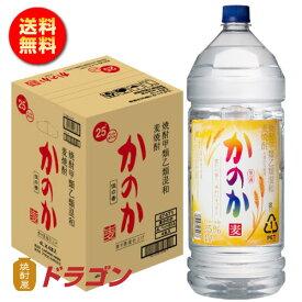 【送料無料】かのか 麦 25度 甲乙混和焼酎 ペットボトル 4L×4本 アサヒ 4000ml むぎ焼酎 大容量 業務用
