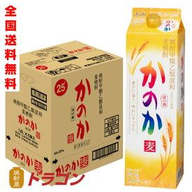 【全国送料無料】【あす楽】かのか 麦 25度 甲乙混和焼酎 紙パック 1.8L×6本 1ケース 1800ml アサヒ むぎ焼酎