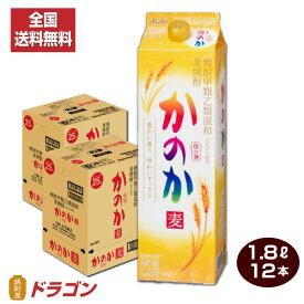 【全国送料無料】かのか 麦焼酎 25度 甲乙混和焼酎 1.8Lパック×12本 6本入り2ケース 1800ml アサヒ むぎ