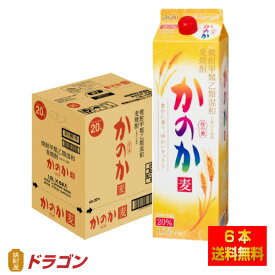 【送料無料】かのか 麦 20度 ★ 甲乙混和焼酎 紙パック 1.8L×6本 1ケース 1800ml アサヒ むぎ焼酎