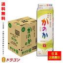 【送料無料】かのか 米焼酎 25度 紙パック 1.8L×6本 1ケース 1800ml アサヒ 甲乙混和 こめ焼酎