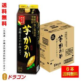 【送料無料】かのか 芋焼酎 濃醇まろやか仕立て 25度 1.8L×6本 1800mlパック アサヒ 甲乙混和 いも焼酎