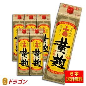 【送料無料】さつま小鶴 黄麹 芋焼酎 1.8L×6本 25% 小正醸造 1800ml パック