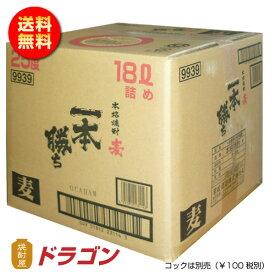 【送料無料】一本勝ち 麦焼酎 18Lキュービテナー 【濱田酒造】【ドラゴンオリジナル】大容量 業務用