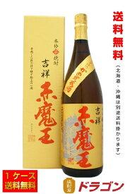 【送料無料】吉祥 赤魔王 27度 1800ml×6本 1ケース 櫻の郷醸造(本格芋焼酎) きっしょう あかまおう 1.8L