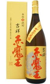 吉祥 赤魔王 27度 1800ml櫻の郷醸造【本格芋焼酎】きっしょう あかまおう 1.8L