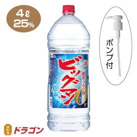 【送料無料】ビッグマン 25度 4Lペットボトル 1本 4000ml 合同酒精 焼酎甲類 大容量 業務用 ポンプ1個付