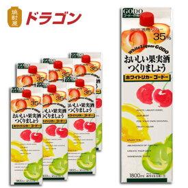ホワイトリカー ゴードー 果実酒用 35% 1.8L×6本 合同酒精 1800ml