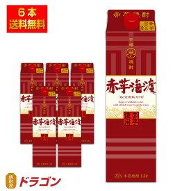 【送料無料】赤芋海渡 あかいもかいと 25度 1.8Lパック×6本 1800ml 赤芋100%使用 いも焼酎 合同酒精