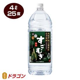 むぎ焼酎 すごむぎ 4L 25% 合同酒精 甲乙混和焼酎 4000ml 大容量 業務用