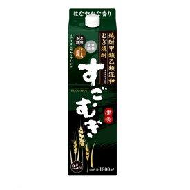【甲乙混和】むぎ焼酎 すごむぎ 1.8L 25% 合同酒精 甲類乙類混和焼酎 1800mlパック