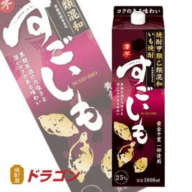 【甲乙混和】いも焼酎 すごいも 1.8L 25% 合同酒精 甲類乙類混和焼酎 1800mlパック
