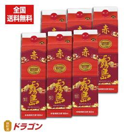 【全国送料無料】赤霧島 芋焼酎 25度 1.8L×6本 パック 1800ml 1ケース あかきりしま