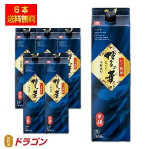 【送料無料】博多の華 いも 25度 1.8Lパック×6本  1800ml 芋焼酎 福徳長酒類  本格焼酎 はかたのはな