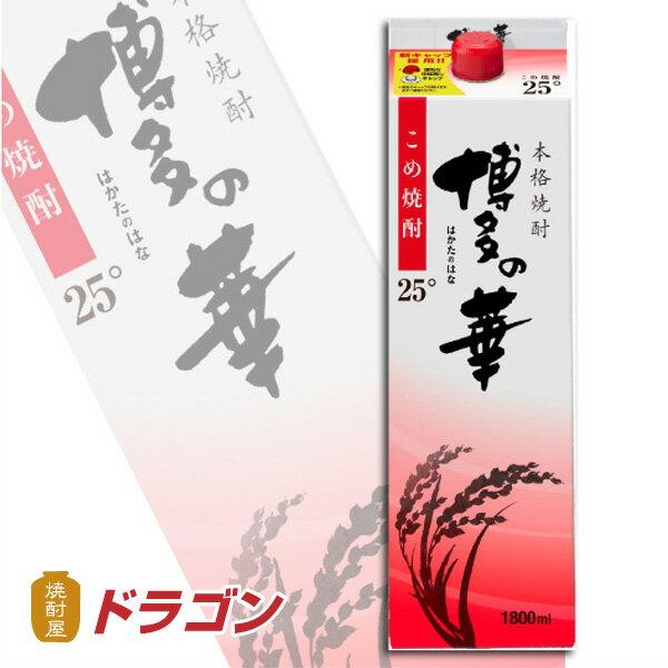 博多の華 こめ 25度 1.8Lパック1800ml 米焼酎 福徳長酒類本格焼酎 はかたのはな