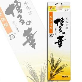 博多の華 むぎ 25度 1.8Lパック 1800ml 麦焼酎 福徳長酒類本格焼酎 はかたのはな