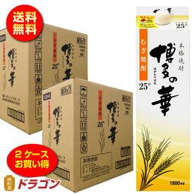 【送料無料】博多の華 むぎ 25度 1.8Lパック×12本 1800ml 麦焼酎 福徳長酒類本格焼酎 はかたのはな