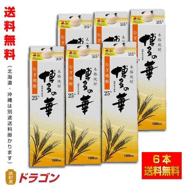 【送料無料】博多の華 むぎ 25度 1.8Lパック×6本 1ケース1800ml 麦焼酎 福徳長酒類本格焼酎 はかたのはな※※北海道・沖縄は別途送料¥800が掛かります。後ほどお値段訂正させていただきます。