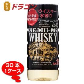 ウイスキー 水割りカップ 無銘 12度 カップ 180ml×1ケース(30本入り) 福徳長酒類