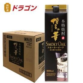 【送料無料】博多の華 スモーキーオーク 25度 1.8L×6本 1ケース 麦焼酎 福徳長酒類 はかたのはな 1800ml