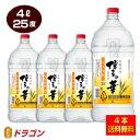 【送料無料】博多の華 むぎ 25度 4Lペット×4本 麦焼酎 福徳長酒類 25% 大容量 4000ml 業務用