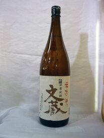 文蔵 25度 1800ml 米焼酎 木下醸造所 1.8L【お取り寄せ】
