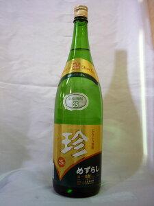 珍 25度 1800ml 人参焼酎 研醸(株)めずらし 1.8L にんじん焼酎 【お取り寄せ】