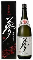 王紋 夢 純米吟醸 1.8L 1800ml 清酒 日本酒 市島酒造 おうもん ゆめ 【お取り寄せ】