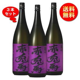 【送料無料】紫の赤兎馬(せきとば)25度 1800ml×3本 濱田酒造の芋焼酎 1.8L