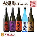 【送料無料】赤兎馬 せきとば 5種セット 1.8L 5本 濱田酒造  芋焼酎 麦焼酎 飲み比べ 1800ml